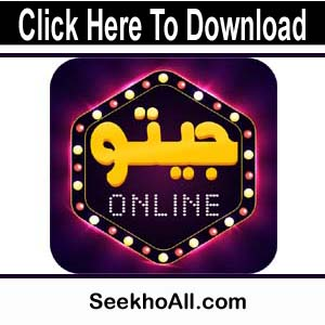 Jeeto Online App Apk one of the best Pakistan's Biggest Online Quiz App