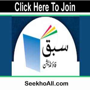Photo of Sabaq.pk Website |  All Subjects Lectures in Urdu Language 2018 |