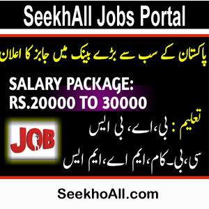 Photo of HBL Jobs New 2019 For Fresh Candidates Multiple Cities in Pakistan