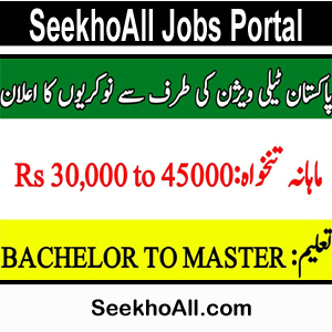 PTV New Jobs 2019 | How To Apply For PTV Jobs |
