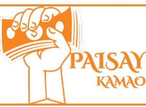 Photo of Paisay Kamao | Invite Your Friends And Earn Rs 200 Per Referral |