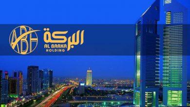 Photo of Albarka Holding | 2021 Worldwide Trusted Program For Earning |